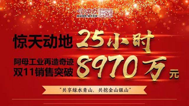 惊天动地25小时,中力旗下阿母双11销售额突破8970万!